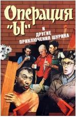 """Операция """"Ы"""" и другие приключения Шурика 1965, Россия, Советское кино, Комедии! Смотреть онлайн"""