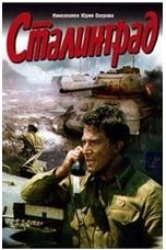 Сталинград Серия 1 Советские фильмы смотреть онлайн