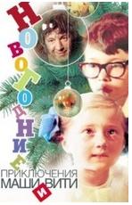 Новогодние приключения Маши и Вити 1975, Россия, Советское кино, Для детей